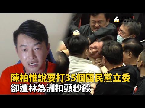 陳柏惟說要打35個國民黨立委  卻遭林為洲扣頸秒殺