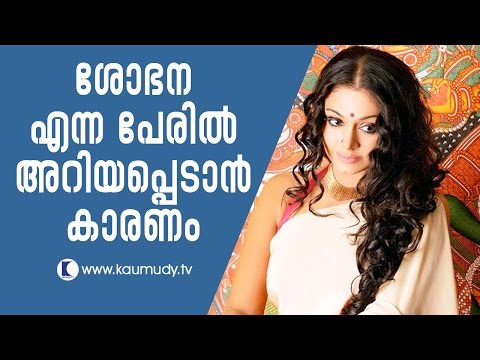 Why Shobana came to be known by that name | Kaumudy TV