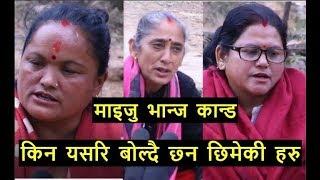 माइजु भान्ज कान्डमा के माइजु को गल्ती छ या अरु केहि||Kalpana Basnet||