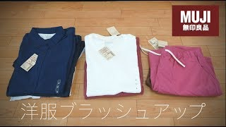 ¥16,730かけて無印良品で夏服を統一してみました!