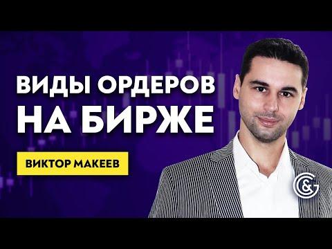💼 Виды ордеров на бирже. Какой ордер защитит от проскальзывания? Виктор Макеев.