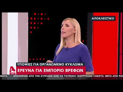 newsbomb.gr: Έρευνα για εμπόριο βρεφών: Υποψίες για μεγάλο κύκλωμα