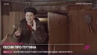 """Артем Галанов с песней """"Путина портрет"""" на телеканале """"Дождь"""""""
