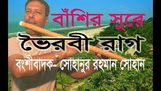 Bhairabi rag at flute by sohanur rahman sohan ।। বাঁশির সুরে ভৈরবী রাগ