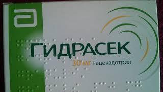 Гидрасек 30 мг Гранулы