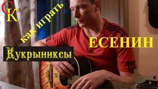 Как играть Кукрыниксы - ЕСЕНИН (Пацанский УРОК) 18+