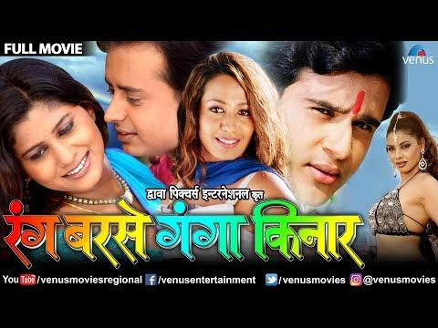 Rang Barse Ganga Kinar  Bhojpuri Movie  Krishna Abhishek  Kashmira Shah  Best Bhojpuri Movies