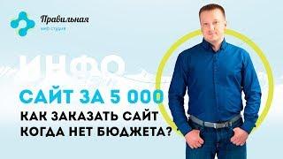 Как заказать сайт за 5-15 тысяч рублей(, 2017-08-03T05:03:50.000Z)