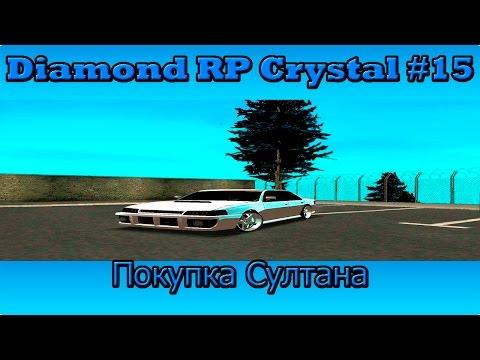 Diamond RP | Crystal #15 Покупка Султана