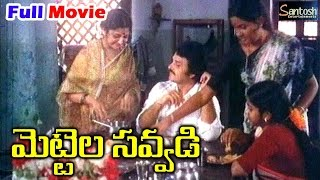 Mettala Savvadi Full Length Telugu Movie (HD) || Sarath Babu || Radhika || Illayaraja