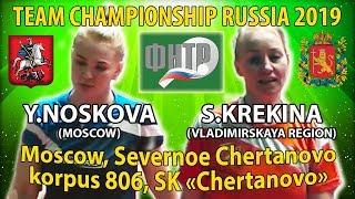Как Крекина шла к Чемпионству - Чемпионат России 2019 1/8 игра с Яной Носковой