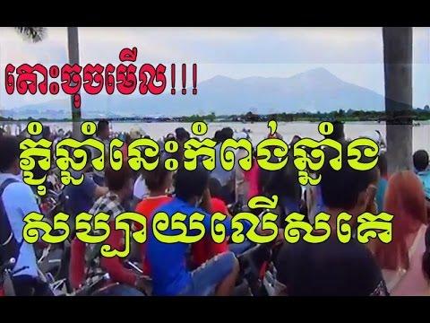 ភ្ជុំឆ្នាំនេះខាងកំពង់ឆ្នាំងសប្បាយជាងគេ,Hang Meas HDTV News,Khmer hot news 2016