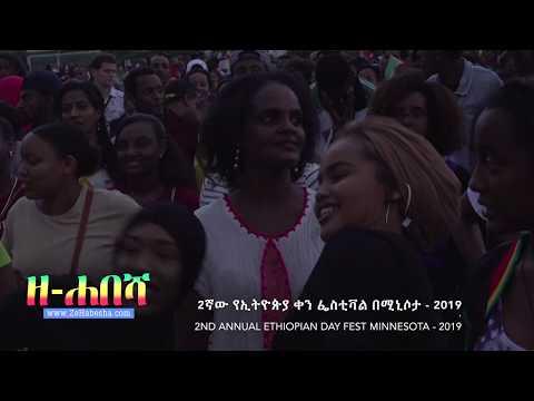 Adnan  – Ethiopian Day Minnesota – New Ethiopian Music 2019 (Official Video)