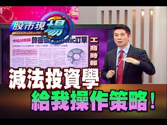 股市現場*鄭明娟20180618-3【減法投資學 尋找華麗轉身契機!】(陳威良)