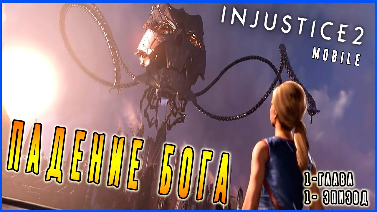 Проходим сюжет (1 глава 1 эпизод) в игре Инджастис 2|Injustice 2 mobile