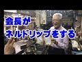 週刊フレーバー・会長がネルドリップをする の動画、YouTube動画。