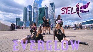 [KPOP IN PUBLIC] EVERGLOW (에버글로우) - 봉봉쇼콜라 (Bon Bon Chocolat) dance cover by SELF in RUSSIA