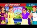 අම්මාහොලේ | Sinhala Cartoon | Sinhala Fairy Tales