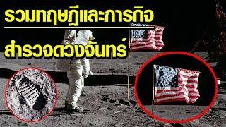 รวมทฤษฎีและภารกิจเกี่ยวกับดวงจันทร์ ฟังยาวๆ