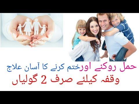ecp-birth-control-tablet||-emergency-contraceptive-pills||birth-control-method