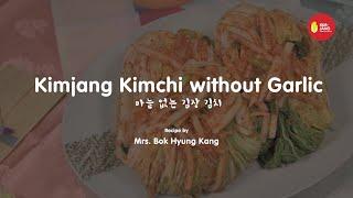 Kimjang Project: Kimjang Kimchi without Garlic