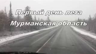 Первый день лета в Мурманской области(, 2017-06-01T18:31:45.000Z)