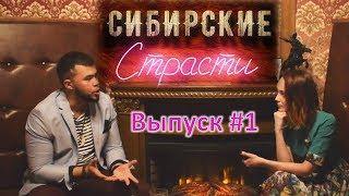 Сибирские Страсти - Марсель Мурзагильдин (про незатратных баб и гейские отношения)