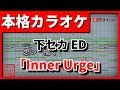 【歌詞付きカラオケ】「Inner Urge」(上坂すみれ)(下セカED)【野田工房cover】