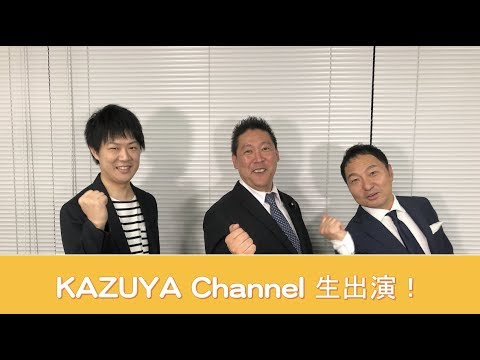 KAZUYA Channelに生出演してきました!【未公開映像あり/後半は放送NGです。ごめんなさい】