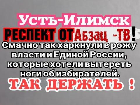 Кто угодно, только не Единая Россия! приговор власти! Усть-Илимск показал как надо идти на принцип!