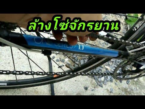 ล้างโซ่จักรยาน...ราคาถูก diy ง่ายๆ / line @xmh0251s