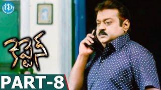 Captain Full Movie Part 8 ||  Vijayakanth, Ramki, Sheryl Brindo || Kalaimani || Sabesh Murali