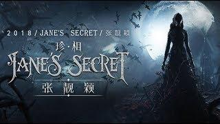 張靚穎Jane Zhang 2018珍相世界巡迴演唱會預告影片 2018 Jane's Secret