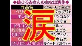 【涙腺崩壊】ドキンちゃん声優・鶴ひろみさん天国へ…急死 ばいきんまん...