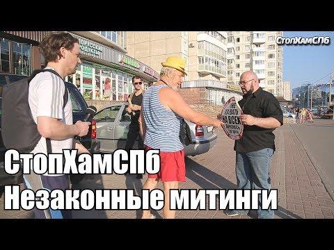 СтопХамСПб - Незаконные