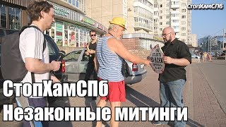 СтопХамСПб - Незаконные митинги