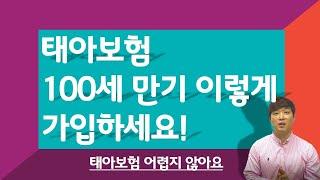 태아보험 100세만기 이렇게 하면 만사ok!  태아보험을 100세만기로 준비하시면 꼭 보세요