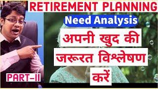 Retirement Planning Part 2 : Do Your own need analysis | अपनी खुद की जरूरत विश्लेषण करें