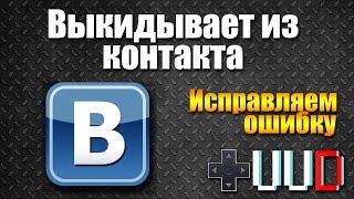 Выкидывает из контакта. ВКонтакте выкидывает на авторизацию. решение ошибки(Мы в ВК https://vk.com/geekcomicnews Обязательно подпишись!, 2015-02-12T09:18:00.000Z)