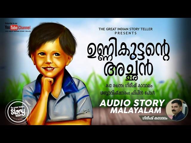 STORY   UNNIKUTTANTE ACHAN  ഉണ്ണി കുട്ടന്റെ അച്ഛൻ   SHORT STORY GIREESH KAAVALM    Lockdownstories