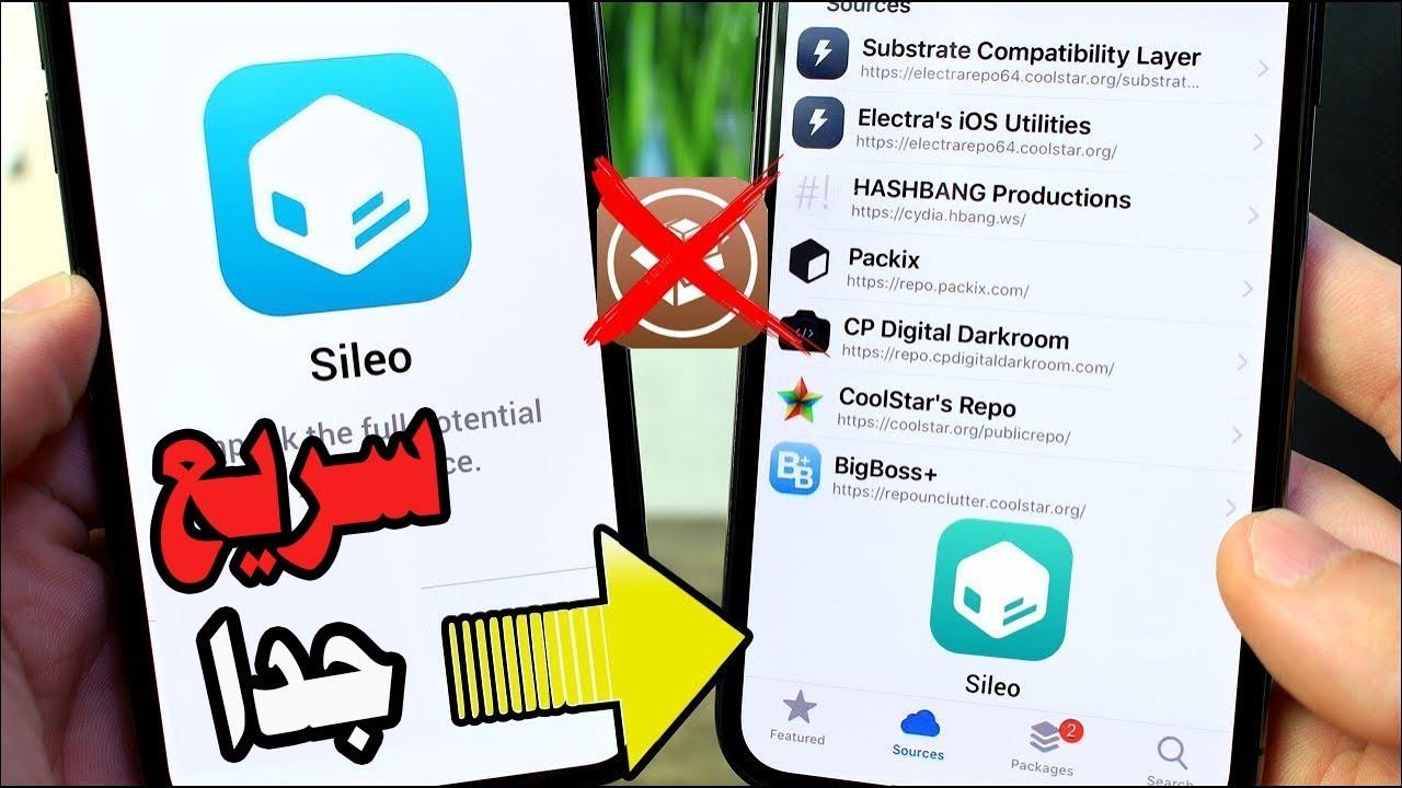 مراجعة شاملة لمتجر Sileo الرائع والبديل للسيديا Cydia || أهم ...