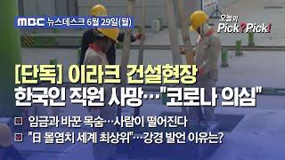 """[이슈 Pick? Pick!] [단독] 이라크 건설현장 한국인 직원 사망…""""코로나 의심"""" (2020.06.29)"""