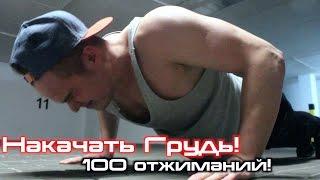 видео отжимания на грудные мышцы