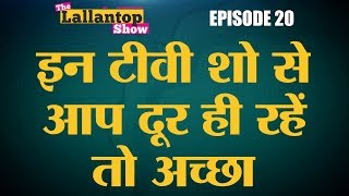 दबा के अंधविश्वास फैलाते Indian TV Shows | Nazar Star Plus | Lallantop Show | 10 Aug