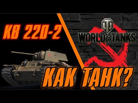 WoT обзор| КВ 220-2 Как танк? ИМБА ЛИ?