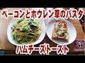 ベーコンとホウレン草のパスタとハムチーズトースト【飯動画】