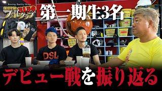 【一期生】亀田史郎と3名がプロデビュー戦を振り返る!