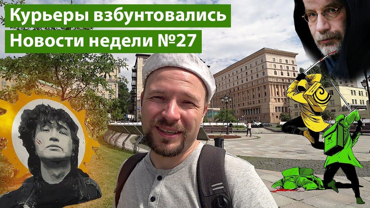 Жива ли старая Москва и новый Цой на Арбате