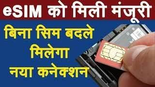 DOT ने eSIM को दी मंजूरी | Govt allows ESIMs in India | What is eSIM ?