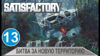 Satisfactory - Битва за новую территорию